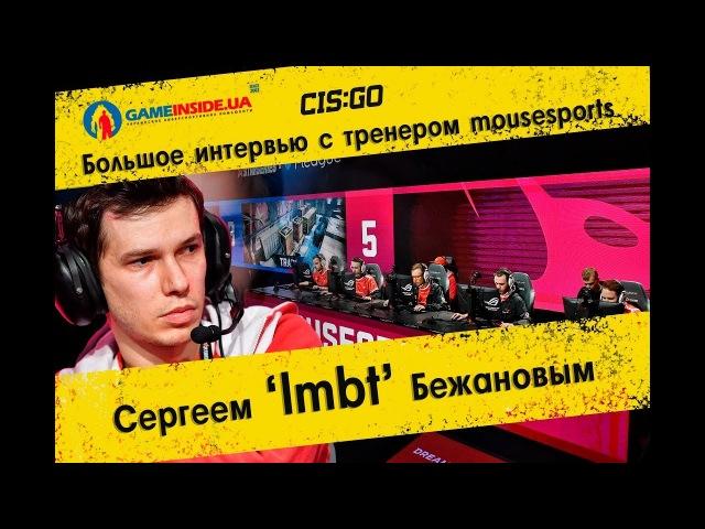 Большое интервью с тренером mousesports Сергеем lmbt Бежановым @ StarSeries i-League S4