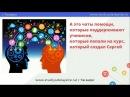 Отзыв: Мастерская по созданию сайтов от Сергея Коньшина