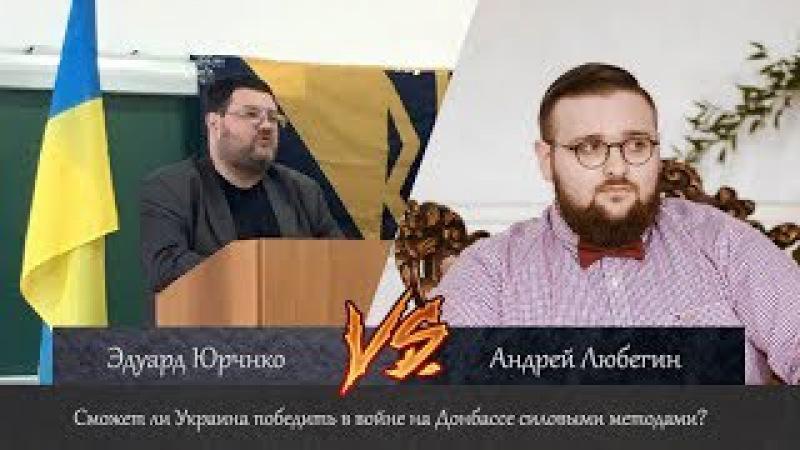 Сможет ли Украина победить в войне на Донбассе силовыми методами? Эдуард Юрченк ...