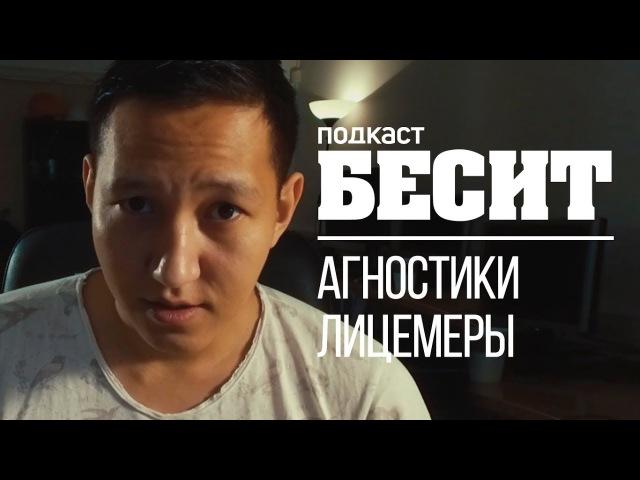 Бесят агностики / Обращение к Utopia Show / Подкаст