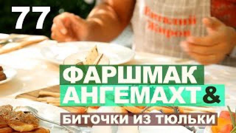Одесская кухня Фаршмак ангемахт и биточки из тюльки