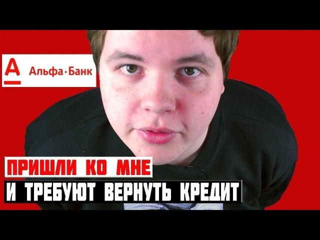 АЛЬФА-БАНК , КРЕДИТ КОТОРЫЙ Я НЕ БРАЛ