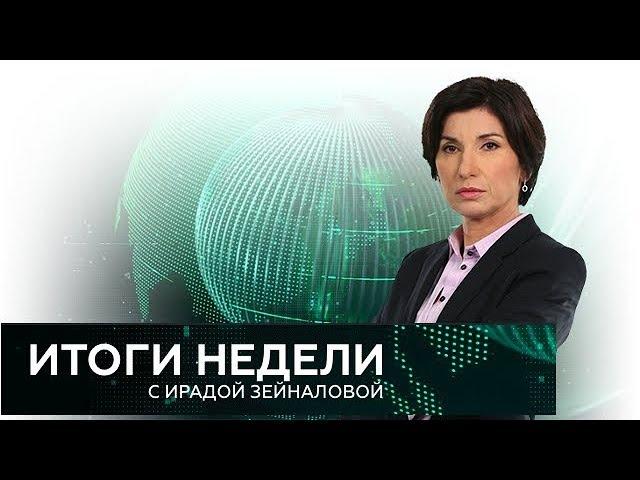 Итоги недели с Ирадой Зейналовой - НТВ - Выпуск 18.02.2018