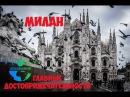 Милан Италия достопримечательности Piazza del Duomo и Миланский Собор Duomo di Milano Авиамания