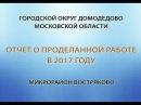Начались отчеты начальников территориальных отделов Стартовали с Востряково