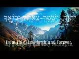 Psalm 121 Hebrew Scripture Song