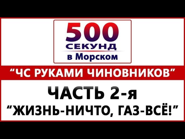 500 СЕКУНД. ЧС руками чиновников. Часть 2-я