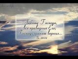 Ты любовь моя Господь.Евгений Косенков и Юля Волкова