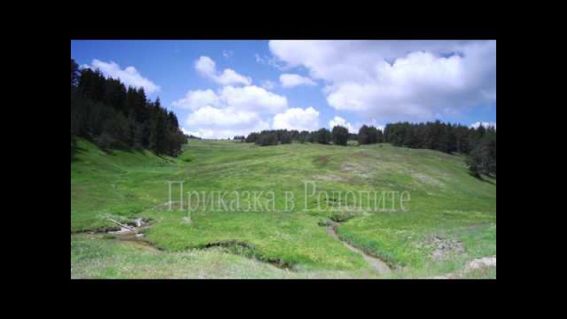 Приказка от Родопите! beautiful landscapes of the Rhodope Mountains