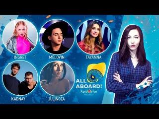 Национальный отбор Евровидение 2018 (Украина) INGRET, MELOVIN, JULINOZA, TAYANNA, KADNAY (реакция)