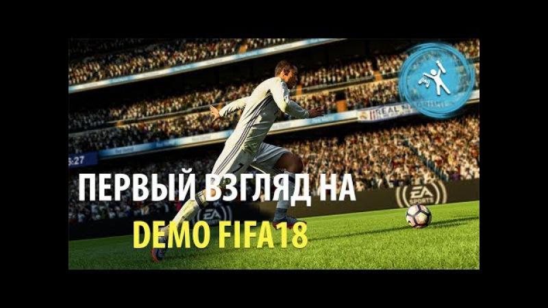 Первый взгляд на DEMO FIFA18 с Mascerano23