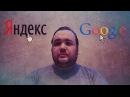Влад Савельев Яндекс или Гугл
