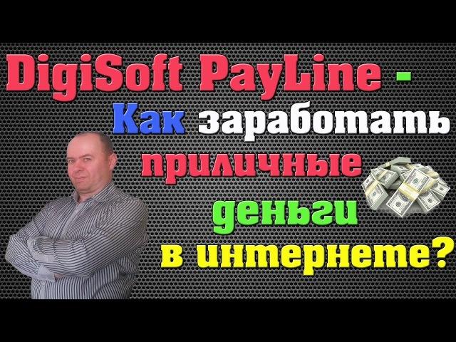 DigiSoft Payline - Как заработать приличные деньги в интернете!