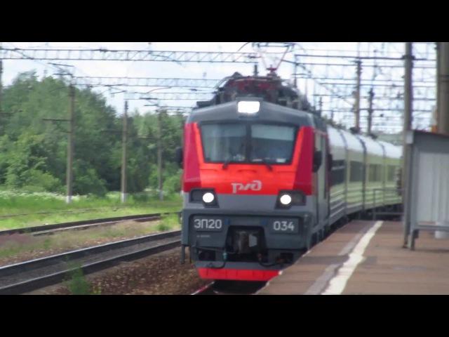 Электровоз ЭП20-034 с поездом№738А Брянск-Москва станция Бекасово-1 27.06.2017