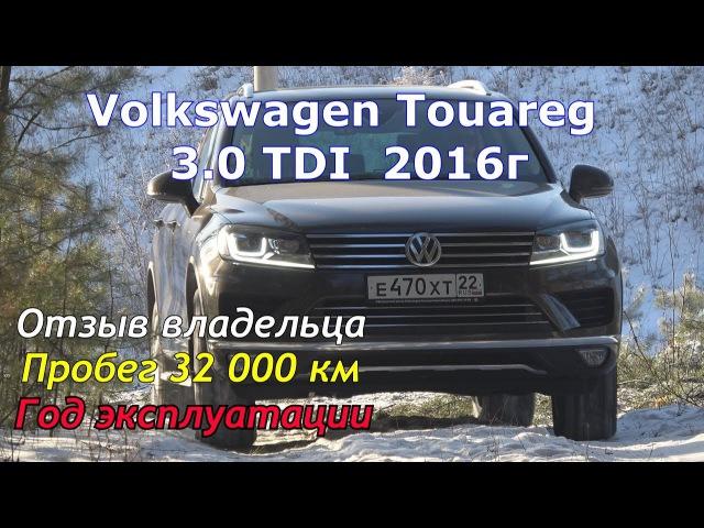 Год эксплуатации, отзыв владельца Фольксваген Туарег TDI 2016г/Volkswagen Touareg брать ил ...