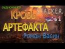 СТАЛКЕР . КРОВЬ АРТЕФАКТА . 1 часть. Роман Васин .