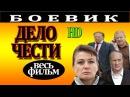 Российские боевики и детективы Дело чести