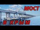 Крымский январь 2018 мост Мост после бурных праздников Работа Самое новое