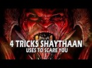 4 Tricks Shaythaan Uses To Scare You ALLAH Responds!