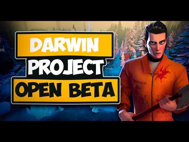 The Darwin project Обзор | Open Beta | trailer