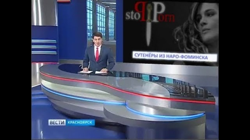 Сутенёры из Наро-Фоминска. НОВОСТИ.