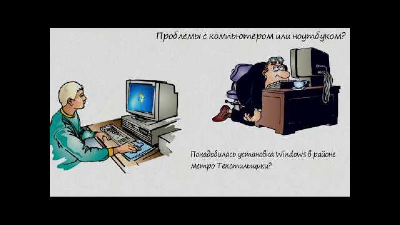 Установка Windows м. Текстильщики| Компьютерная помощь|на дому|недорого|дешево|Моск...