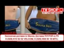 Сауна Белт (Velform Sauna Belt) TVshop by