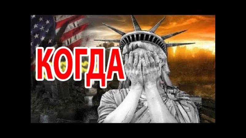 Ну вот и все, допрыгались! Пророки предрекли Дату Гибели США! Кто и что разрушит » Freewka.com - Смотреть онлайн в хорощем качестве