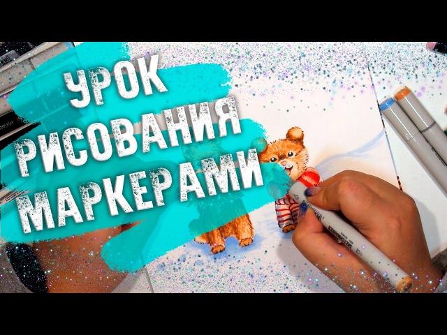Урок Рисования Маркерами для Начинающих | Творческая Коробочка DoodleSketch Box | ОБЗОР|YulyaBullet