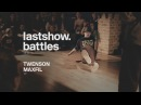 Lastshow.battles hip-hop 1x1 | 1/2 of final | Twenson vs. MaxFil