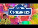 Елена Степаненко БАНЯ