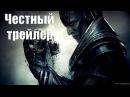 Честный трейлер - Люди Икс Апокалипсис No Sense озвучка