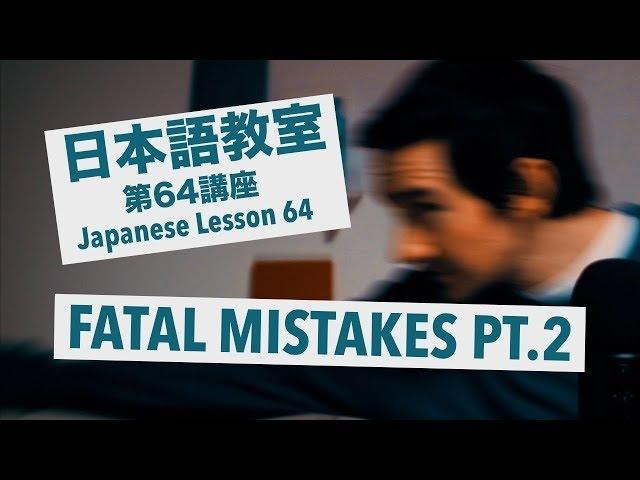 Advanced Japanese Lesson 64: Fatal Japanese Mistakes Pt. 2 / 上級日本語:講座 64「致命的な日本語誤り Pt. 2」