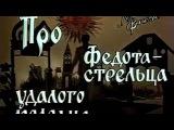 Леонид Филатов Про Федота стрельца