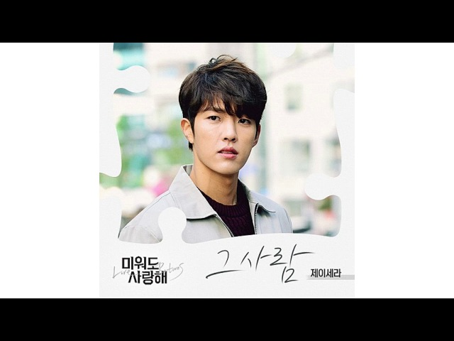 (Я люблю, даже если ненавижу OST Part 2) 제이세라, J Cera - 그사람