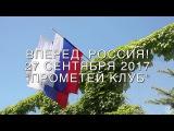 Вперед, Россия! / 27 сентября 2017 /