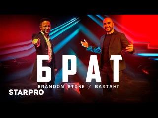 Брендон Стоун & Вахтанг - Брат