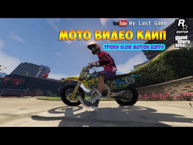 GTA 5 Мото видео клип трюки на Sanchez Rockstar Editor