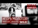 Игорь Молотов КАРЛОС ШАКАЛ: ТЕРРОРИСТ? РЕВОЛЮЦИОНЕР? , часть 03