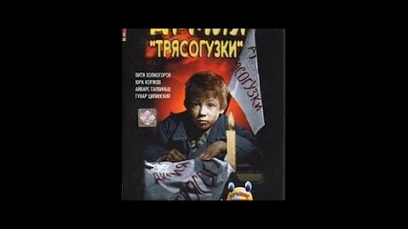 Армия Трясогузки (Худ.фильм 1964 г.в.)