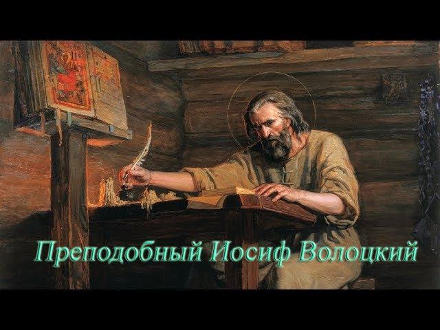 Церковный календарь 31 октября 2017г. Преподобный Иосиф, игумен Волоцкий