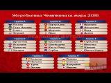 Жеребьевка чемпионата мира 2018 (Результаты)