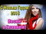 С Новым Годом 2018 - Мария Богомолова Новогодние Песни