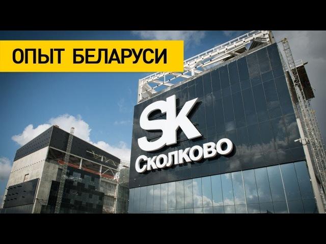 «Сколково» перенимает белорусский опыт развития IT