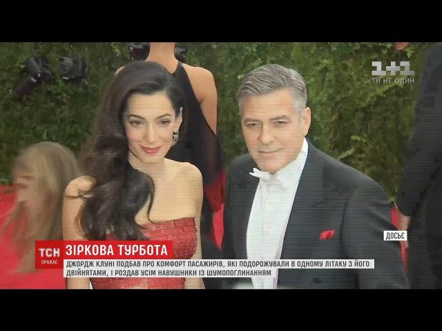 Актор Джордж Клуні роздав навушники пасажирам літака, в якому летів з дітьми