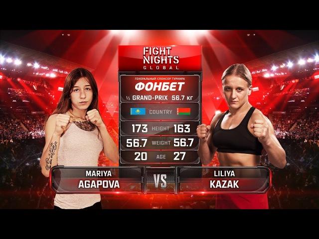 Мария Агапова vs Лилия Казак  Mariya Agapova vs Liliya Kazak