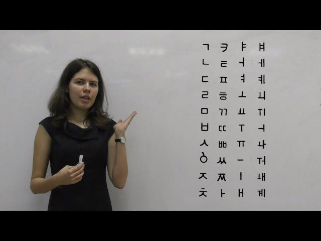 Корейский алфавит. Хангыль. Урок 1