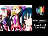 Love Live! Sunshine!! RUS cover Sati Akura, j.am, Len Kowareyasuki (HBBD, Miho!) Harmony Team