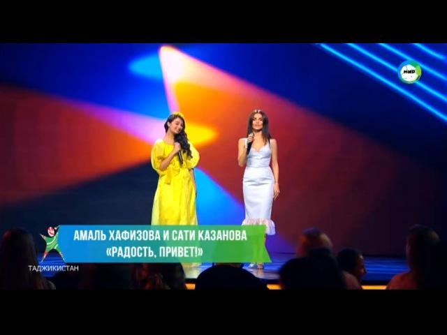 Сати Казанова и Амаль Хафизова - Радость, привет! (Шоу Во весь голос)