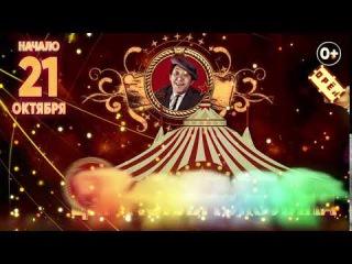 Московский Цирк Юрия Никулина на Цветном Бульваре   Орел   ГриннЦентр   с 21 октября